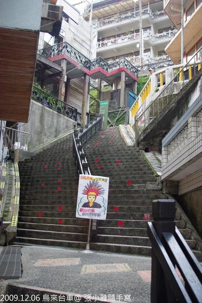 往停車場方向,是無止盡的陡峭樓梯