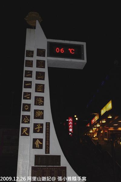 晚上六點多,氣溫只有6度