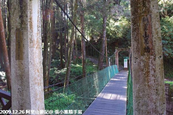 阿里山吊橋
