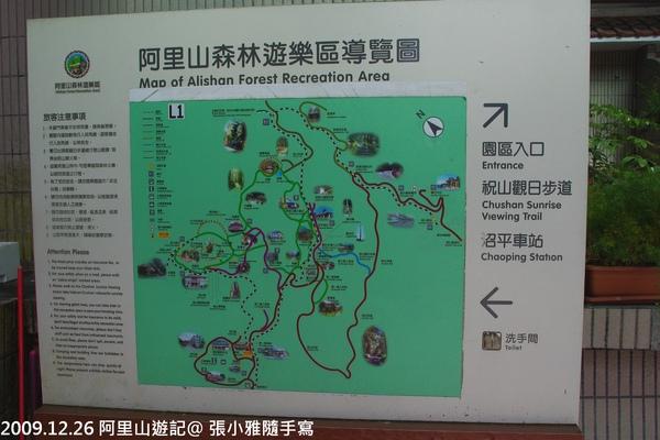 森林遊樂區導覽