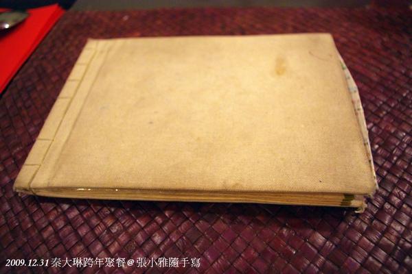 很老舊的菜單本