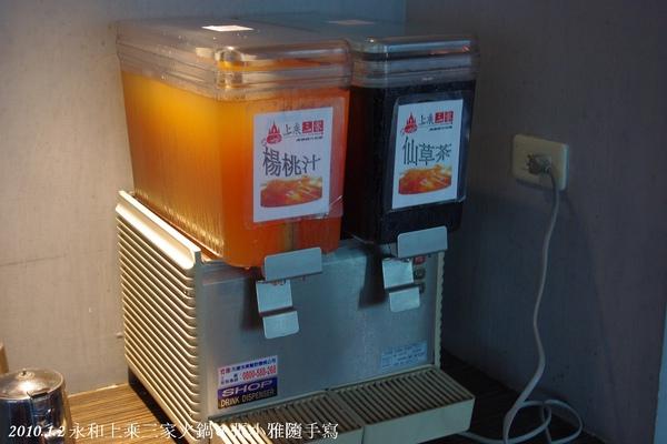 飲料有降火的仙草茶跟楊桃汁