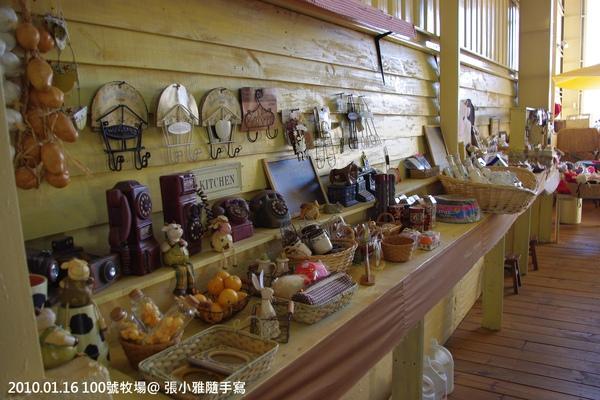 牧場販售的紀念品