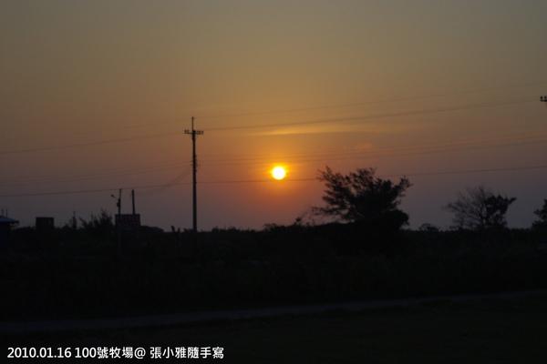 太陽下山,我們也要回家了