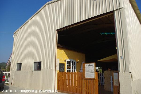 倉庫改建的草屋餐廳外觀