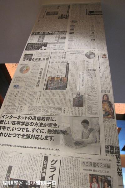 我們座位旁的柱子,直接用日文報紙包著