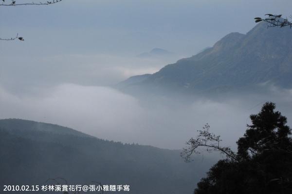 好美的山嵐