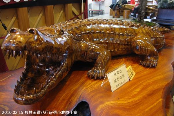 超逼真的木雕鱷魚