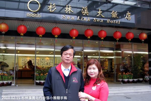 我親愛的爸媽,來這麼多次居然是第一次在飯店前合照
