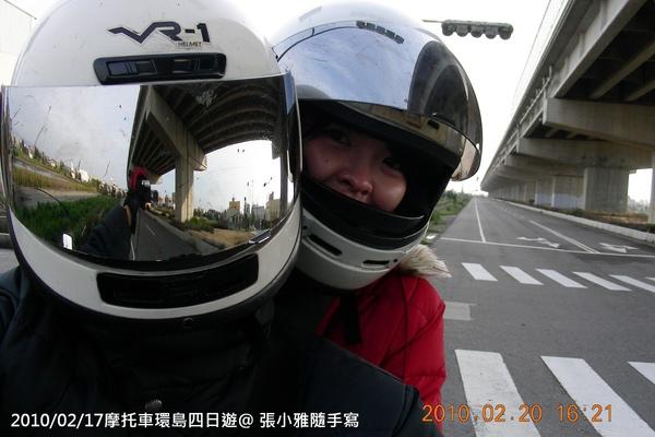 從安全帽鏡片看得到堯哥在自拍