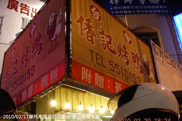 回到竹北買個烤鴨回家孝敬父母親