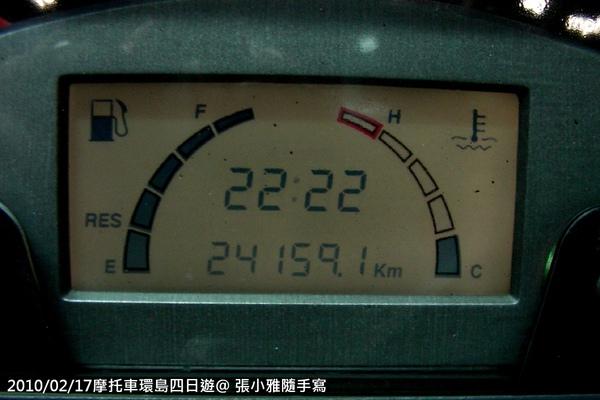 終於在2/20晚上22:22分,回到台北家中