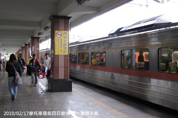但我是坐火車到花蓮跟堯哥會合的