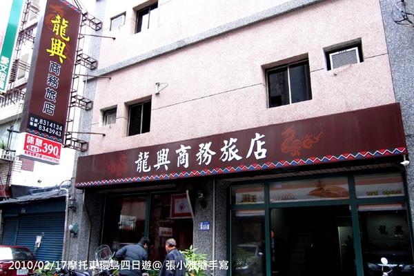 第一天住宿:龍興商務飯店