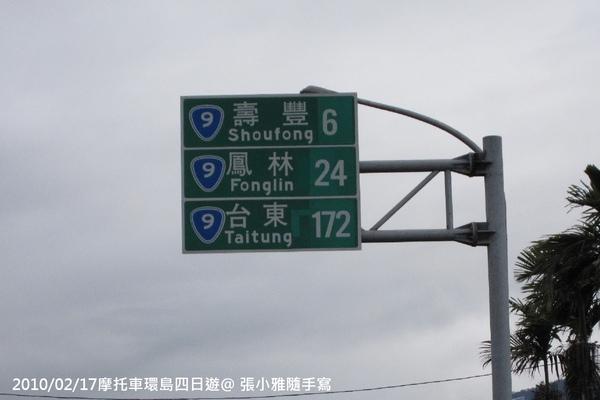 到台東還有172km......