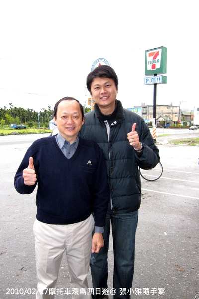 在鳳林的7-11休息,巧遇來上廁所的葉前署長金川先生