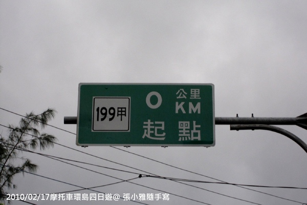 進入199線道