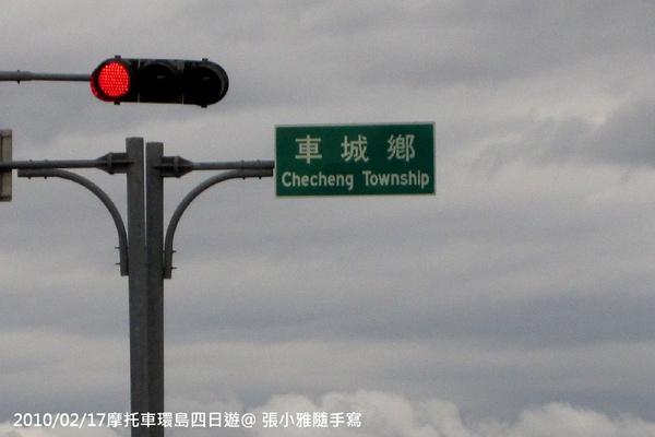 沿路是墾丁有名的落山風,好不容易到了車城