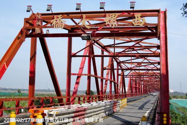 雖然老舊,依然很有特色的西螺大橋