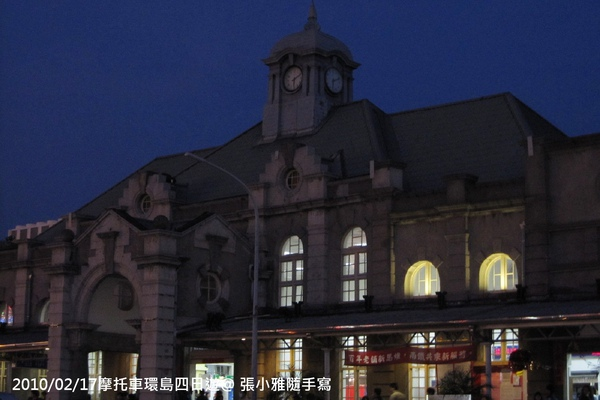 最熟悉的新竹火車站,喔~~故鄉我回來了