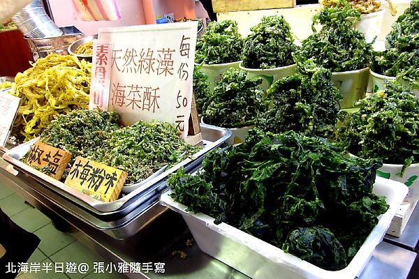 第一次看到這種炸海菜,買了一包吃吃看,味道還不錯