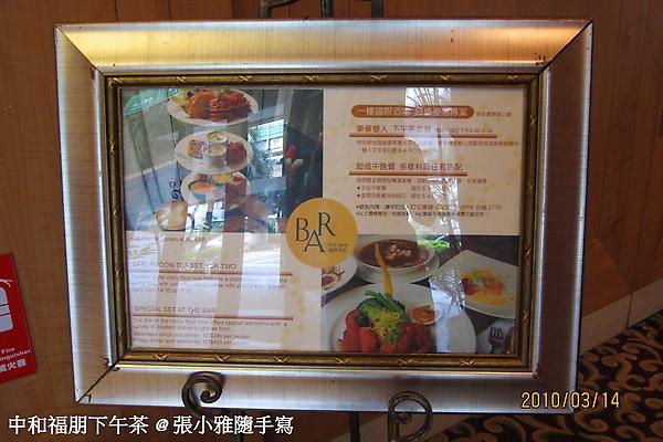 餐廳門口,雙人下午茶是490+10%