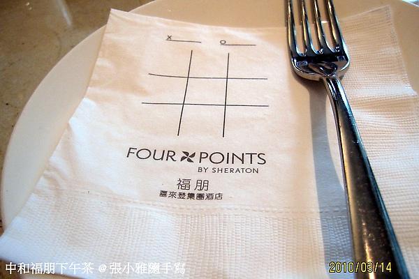 很有趣的餐巾,可以玩OX遊戲