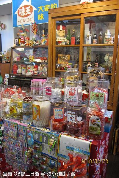 賣古早味童玩的店家