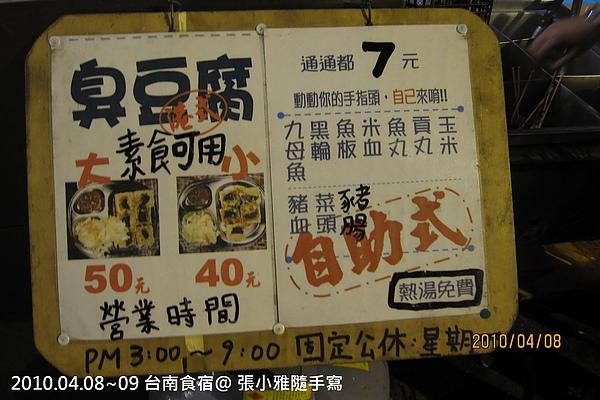 台南小吃:萬昌街和民族路二段路口的臭豆腐