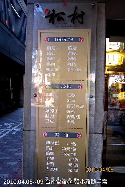 店門口的價目表