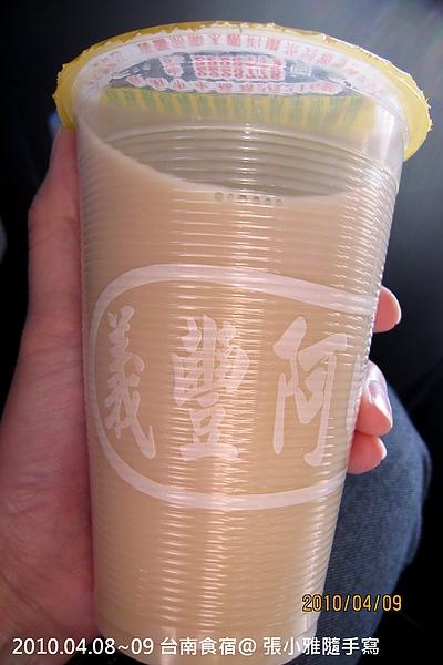 買了杯冬瓜奶茶