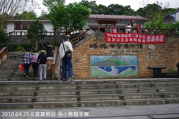 茶葉博物館