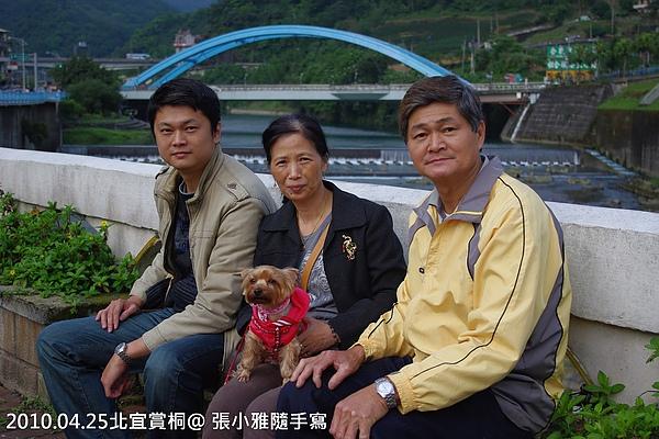 堯哥和公婆