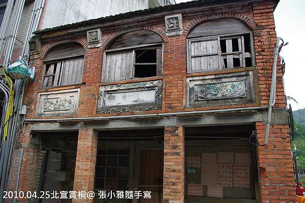 坪林老街上頹圮的老屋