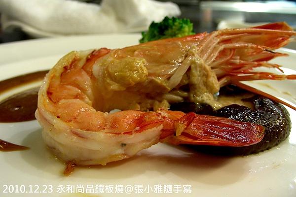 前菜:美味鮮蝦佐蜂蜜芥茉醬