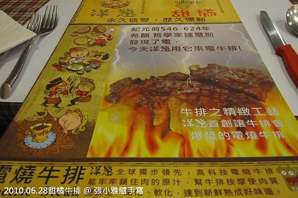 Menu-電燒牛排聽起來很不賴