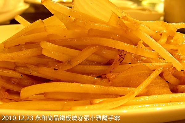 時令蔬菜:去頭掐尾的豆芽菜