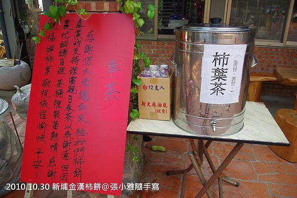免費享用的柿葉茶