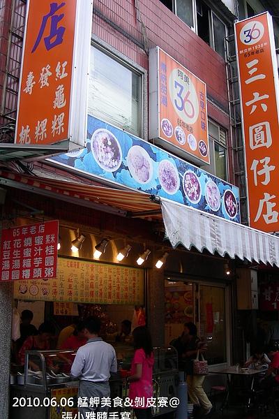甜點時間:三六圓仔店