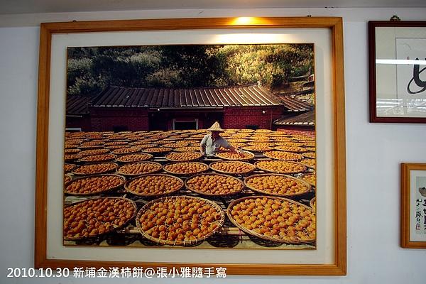 牆上的照片,好美的柿餅奇觀