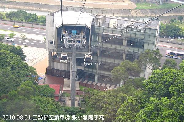 俯瞰纜車站