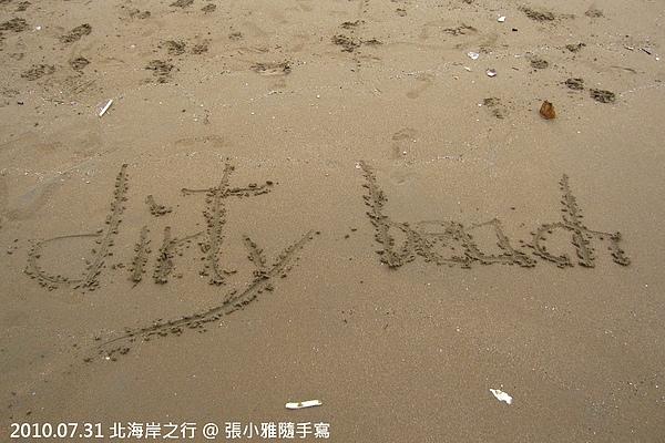 """結果是寫""""髒海灘"""""""