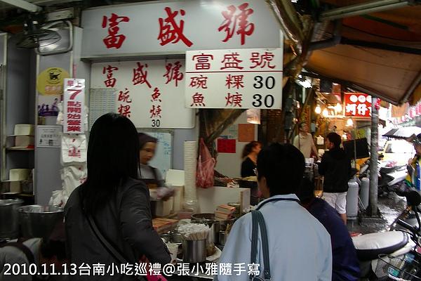 西門路二段的富盛號碗粿