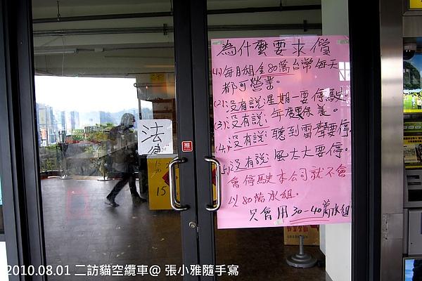 到了貓空站,賣零食飲料的店家已經關門大吉