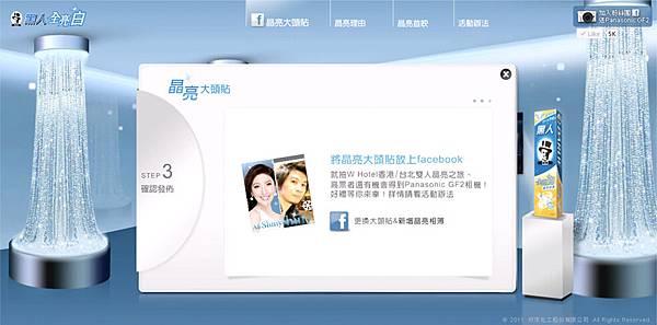 發佈FB換大頭貼 去抽香港W雙人行吧