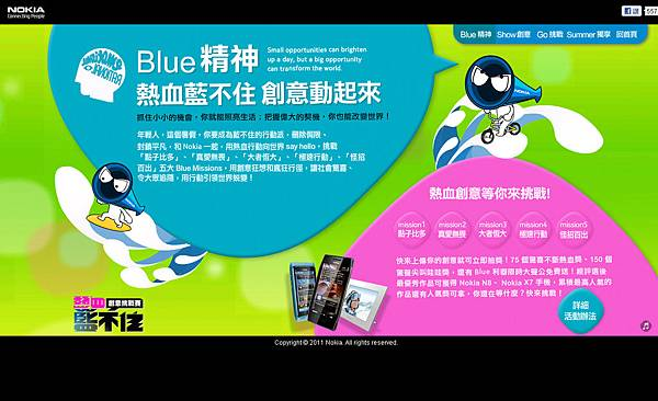 Nokia Summer Promotion 熱血藍不住