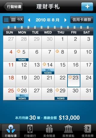 Billminder_calendar_btn2_02.png