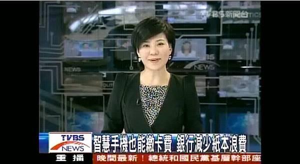 TVBS ANZ APP  澳盛行動夥伴 報導