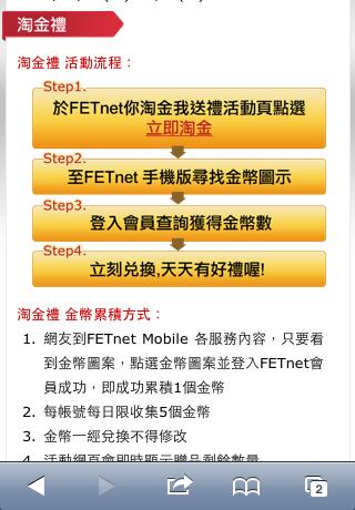 遠傳FETnet你淘金我送禮 - 行動網中藏金幣!