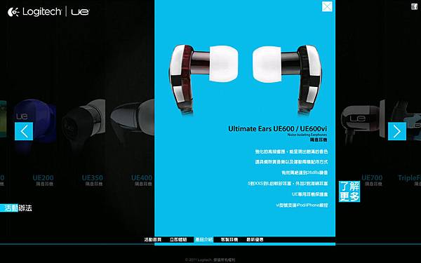 Logitech 羅技 UE耳機